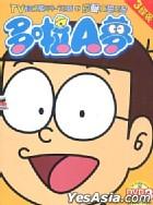 Doraemon (Vol.49-72) (Hong Kong Version)