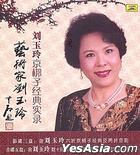 Liu Yu Ling Jing Bang Zi Jing Dian Shi Lu (China Version)