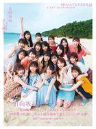 """Hinatazaka46 1st Group Photobook """"Tachikogi"""""""