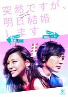 Totsuzen Desu ga, Ashita Kekkon Shimasu (Blu-ray Box) (Japan Version)