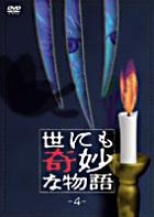 Tales of The Unusual (TV) (DVD) (Vol.4) (Japan Version)