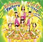 Patch Koi Seishun! / Samba ! Kobushi Janeiro [Type A](SINGLE+DVD) ( First Press Limited Edition)(Japan Version)