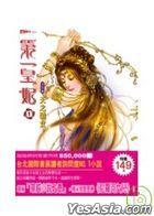 Di Yi Huang Fei 1 -  Tian Zhi Jiao Nu