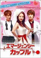 Emergency Couple (DVD) (Box 1) (Japan Version)