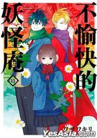 The Morose Mononokean (Vol.15)