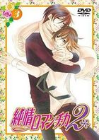 Junjo Romantica 2 (Season 2) (DVD) (Vol.3) (Animation) (Normal Edition) (Japan Version)