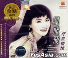 Nan Fang Gold Series - Feng Fei Fei (2CD) (Malaysia Version)