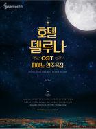 Hotel Del Luna OST Piano Score Collection