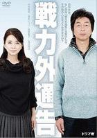 Senryoku Gai Tsuukoku (DVD) (Japan Version)