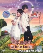 無敵珊寶妹 (DVD) (完) (中英文字幕) (馬來西亞版)