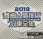 Pop Dancing Kingdom (2CD)