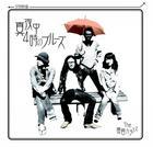 Mayonaka Yoji no Blues (Japan Version)