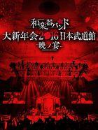 和楽器バンド 大新年会2016 日本武道館 -暁ノ宴- (DVD+CD)(日本版)