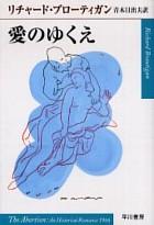 ai no yukue hayakawa epi bunko 21