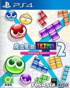 Puyo Puyo Tetris 2 (Asian Chinese Version)