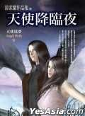 Tian Shi Jiang Lin Ye- Tian Shi Mi MengV