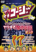 YARISUGI KOJI PROJECT 2 DVD 17 USO KA HONTO KA WAKARANAI YARISUGI TOSHI DENSETSU 5 (Japan Version)
