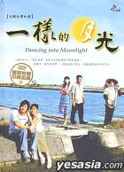 Dancing Into Moonlight (Vol.1-20) (End) (Taiwan Version)