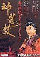 Royal Tramp II (DVD) (Hong Kong Version)