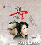 Be With You Forever DSD (China Version)