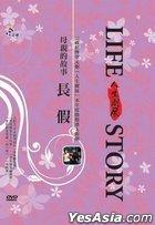 人生劇展母親的故事:長假 (DVD) (台灣版)