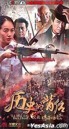 Li Shi De Bei Hou (H-DVD) (End) (China Version)
