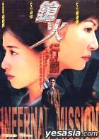 Infernal Mission