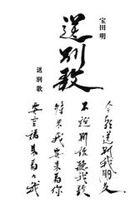 soubetsuka