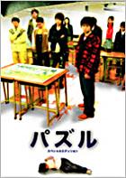 PUZZLE (Japan Version)