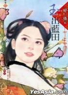 Zhen Ai Xiao Shuo 3312 -  Jin Xiu Qian Cheng Zhi Er : Yu Chu Lan Tian