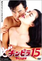 DO CHINPIRA 15 YUGANDA YOKUBOU (Japan Version)