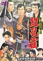 Shin Shokoku Beni Kujaku Vol. 2  (Japan Version)