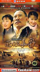 Xi Kou Chang Ge (H-DVD) (End) (China Version)