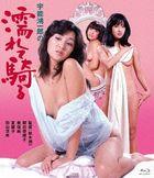 Uno Koichiro no Nurete Noru (Blu-ray) (Japan Version)