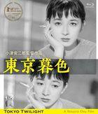 Tokyo Twilight (Blu-ray) (Digitally Restored Edition) (English Subtitled) (Japan Version)