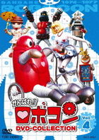 GANBARE!!ROBOCON DVD-COLLECTION VOL.4 (Japan Version)