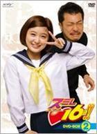 Sumire 16 Sai! DVD Box 2 (DVD) (Japan Version)