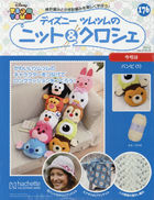Disney TsumTsum Knit & Crochet 33581-03/03 2021