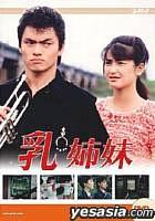 Daiei TV Drama Series: Chikyodai DVD Box Part.1 (Japan Version)