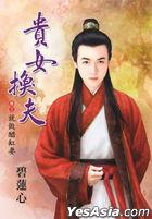 Jiu Zuo Cu Gang Qi : Gui Nu Huan Fu Juan San