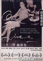 One Tree Three Lives (DVD) (2-Disc Limited Edition) (Taiwan Version)