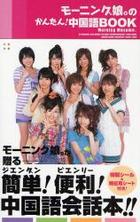 Morning Musume's Simple Chinese