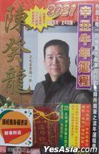陳癸龍 2021辛丑牛年運程