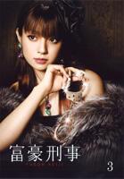 Fugo Keiji Vol.3 (Japan Version)
