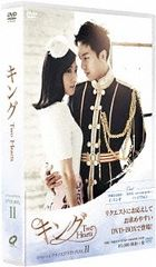 The King 2 Hearts (DVD) (Box 2) (Special Priced Edition) (Japan Version)