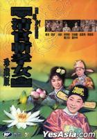 The Uprighteous Officer And The Filial Daughter (DVD) (Hong Kong Version)