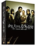 Ashita No, Kita Yoshio - Sekai Ichi Fuun Na Otoko No, Kiseki No 11 Nichikan DVD Box (DVD) (Japan Version)