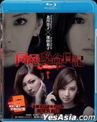 Roommate (2013) (Blu-ray) (English Subtitled) (Hong Kong Version)