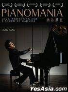 Pianomania (2009) (DVD) (Hong Kong Version)