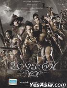 Bang Rajan 2 (DVD) (Thailand Version)